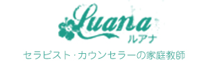 セラピスト・カウンセラーのプロデューサー 吉田葵@Luana